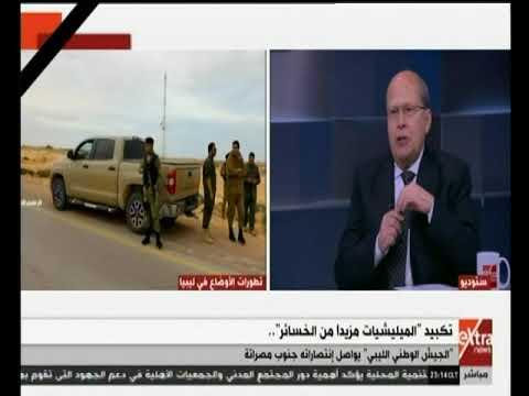 المواجهة | عبد الحليم قنديل يتحدث عن تطورات الأوضاع في ليبيا والدول العربية - لقاء كامل