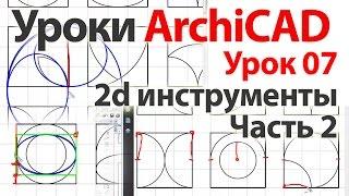 Уроки ArchiCAD (архикад) Урок07. 2d инструменты. Часть2