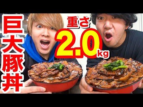 【大食い】重量2kgのメガ巨大豚丼を爆食い!