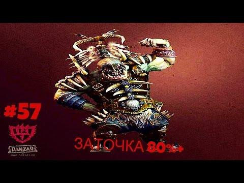 видео: panzar - заточка 80%+. #57