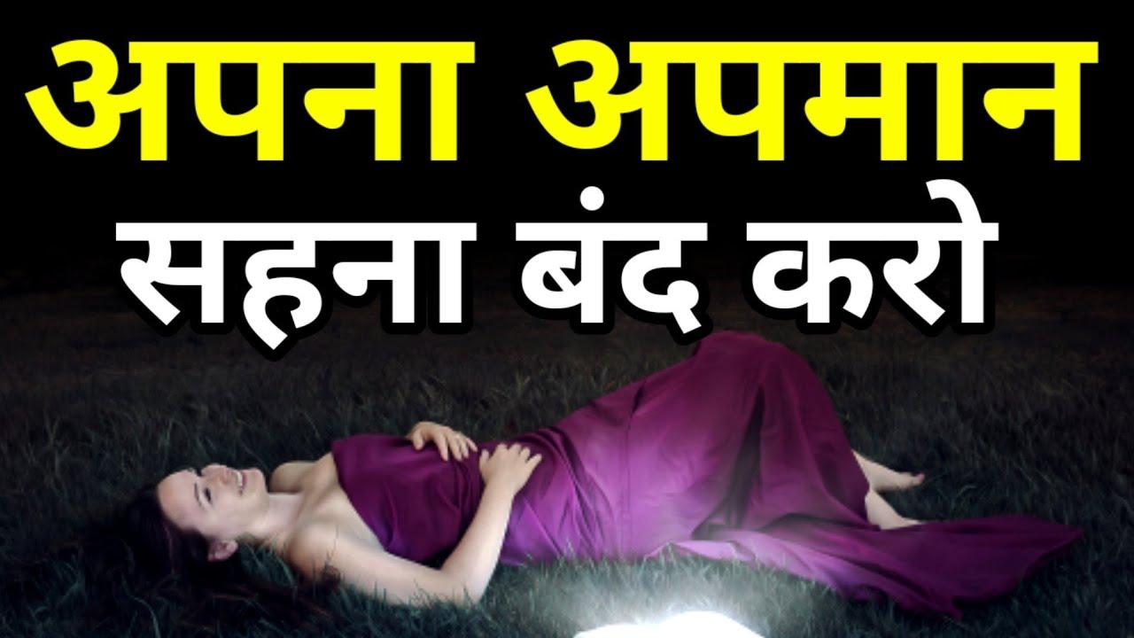 इसे सीख लो कोई आपका अपमान नहीं कर पाएगा Best Motivational speech Hindi video New Life quotes