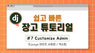 django 웹 프로그래밍 강좌 (#7 customiz…