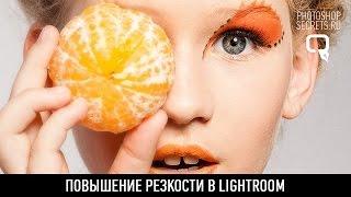 Повышение резкости в lightroom