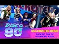 Dschinghis Khan - Rocking Son of Dschinghis Khan (Disco of the 80's Festival, Russia, 2011)