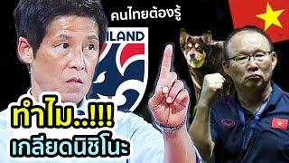 แฉความลับ!!! ทำไม-โค้ชเวียดนาม ไม่ชอบ นิชิโนะ + ทีมชาติไทย (ฟุตบอลโลก 2022)