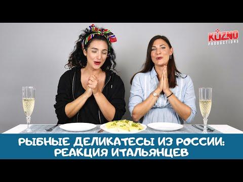 Итальянцы пробуют рыбные блюда по-русски