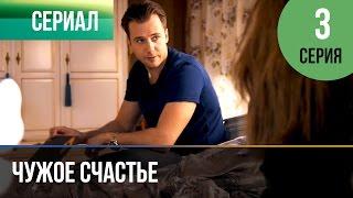 ▶️ Чужое счастье 3 серия - Мелодрама | Фильмы и сериалы - Русские мелодрамы