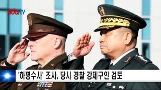 '하명수사' 조사 속도…당시 경찰 강제구인 검토 신동아…