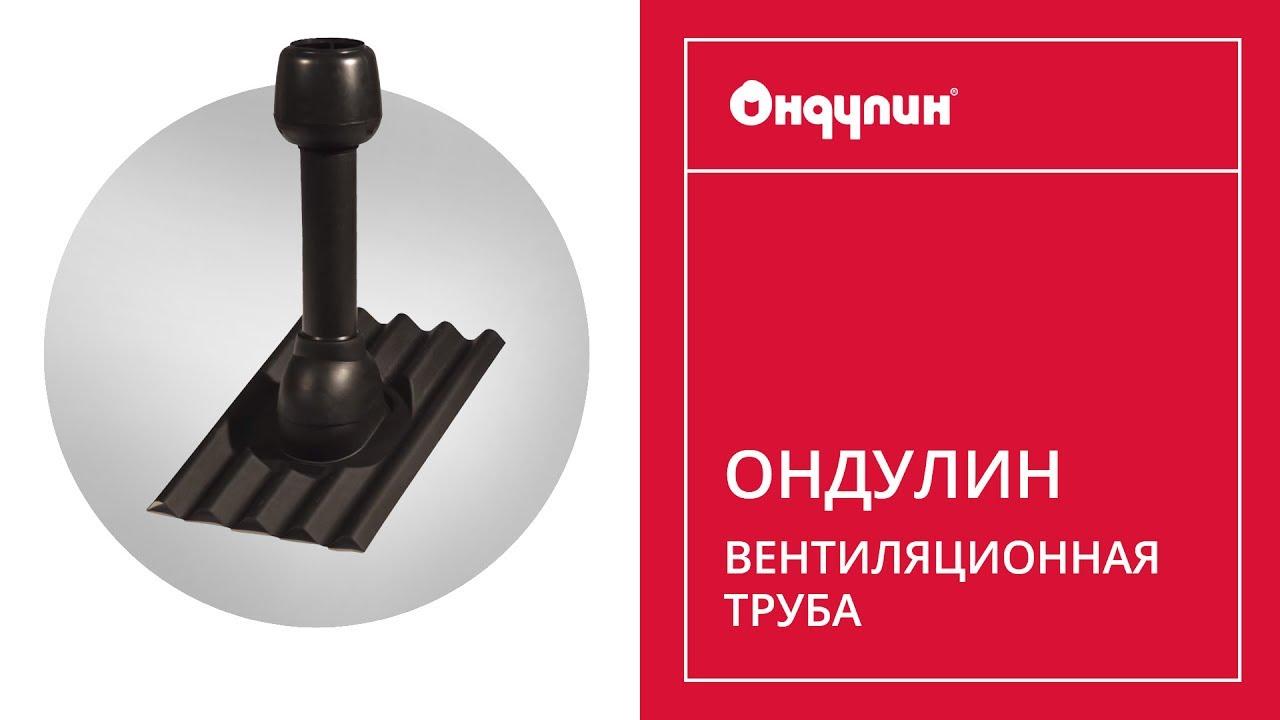 Вентиляционные и проходные элементы в минске. Гафрированные трубы и канализационные выходоы. Выход вытяжки, колпаки для труб, проходные элементы труб в минске.