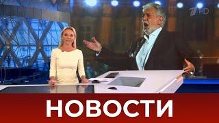 Выпуск новостей в 18:00 от 21.01.2021