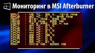 Как включить мониторинг в MSI Afterburner