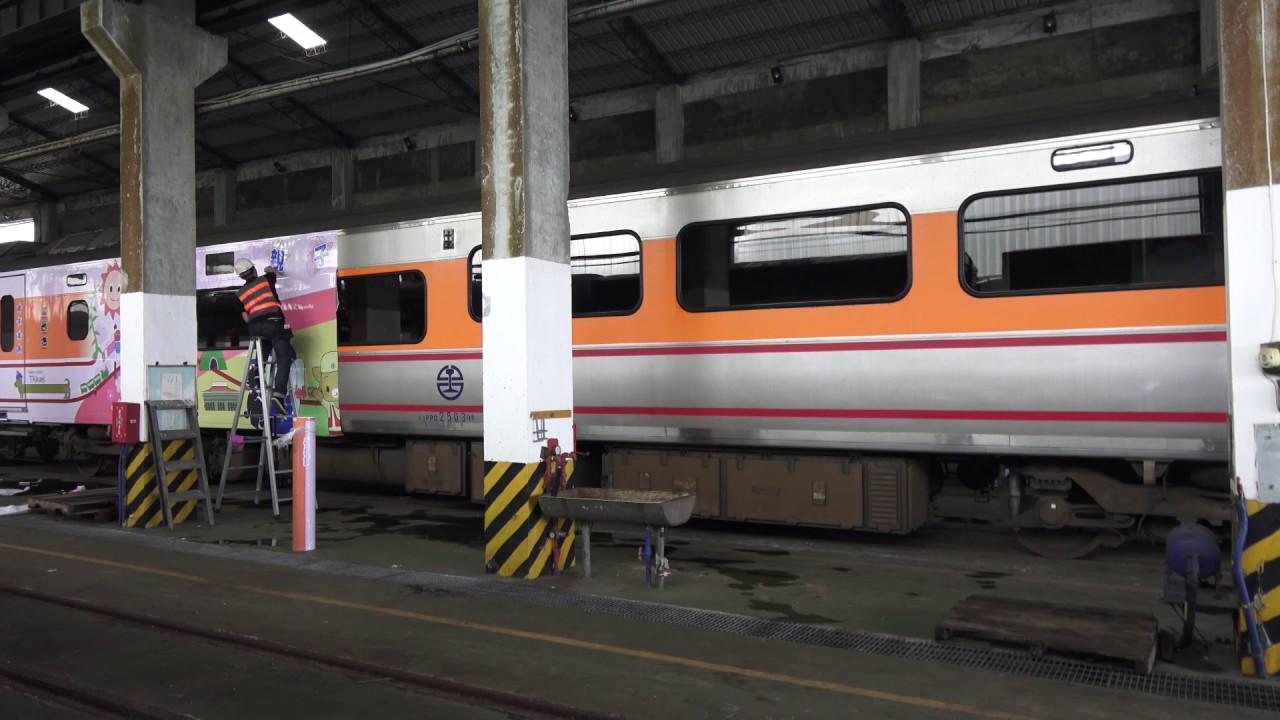 臺鐵 PP自強號 親子列車 彩繪施工 120倍速度 縮時攝影 - YouTube