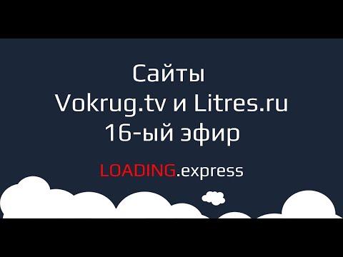 ⭐️⭐️ Анализ скорости загрузки сайта vokrug.tv и litres.ru в эфире. Ускорение сайтов loading.express!