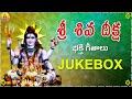 Shiva Deeksha | Shiva Bhakthi Songs Telugu | Lord Shiva Devotional Songs Telugu | Lord Shankar Songs
