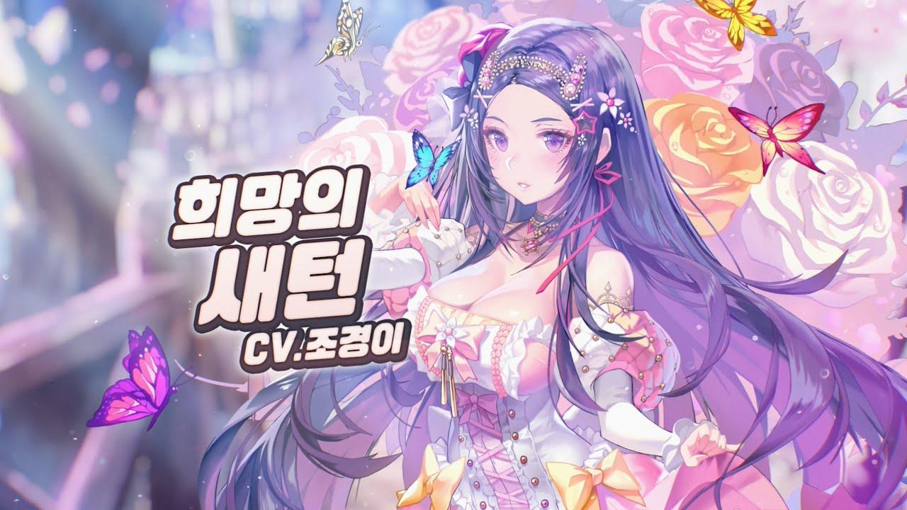 [데스티니 차일드] 희망의 새턴 캐릭터 PV