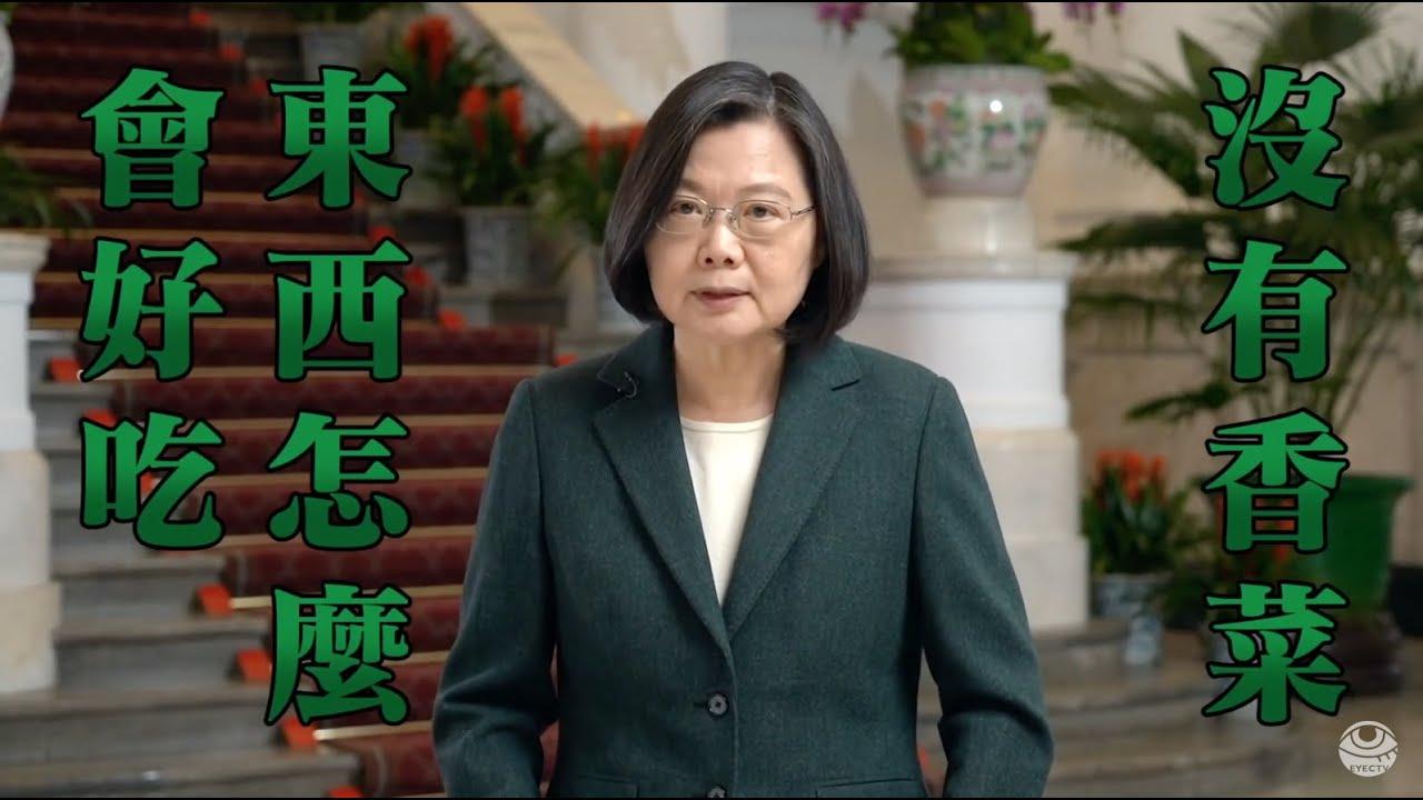 【除夕節目】總統蔡英文拜年公然挺香菜 民調恐崩25%|眼球中央電視台