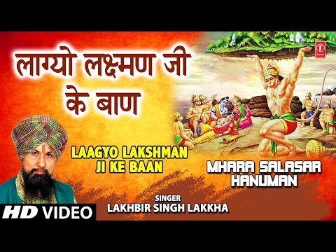 Laagyo Laxman Ji Ke Baan [Full Song] Mhara Salasar Hanuman