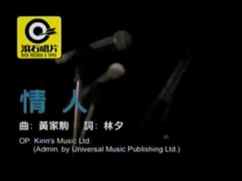 BEYOND - Qing Ren (Mandarin version)