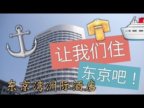 让我们住 东京吧!东京湾洲际酒店 (Hotel InterContinental Tokyo Bay)