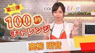 """""""いなり寿司の早詰め"""" 100秒以内にどれだけ多くつくることができるのか限界に挑戦します! 最もたくさん作った人には、なんとおいしいスイカ1玉をプレゼント! 挑戦者たち ..."""