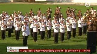 Концерт зведеного оркестру ЗСУ / Репетиція до Дня Незалежності