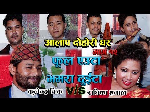 Live Dohori मा राधिका हमालले कुलेन्द्र बिकलाइ जोगी भने पछी घम्सा घम्सीAalap dohori ghar- Ep~12
