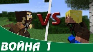 Война в Майнкрафт - НАЧАЛО - Эпизод 1  (Minecraft War)