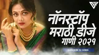 नॉनस्टॉप डीजे गाणी वाजणार 2021, Marathi DJ Songs, Marathi Style Mix, Nonstop Marathi Dj Songs 2021