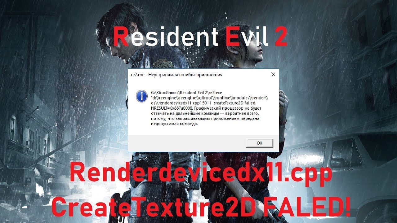 Resident Evil 2 Remake Ошибка Renderdevicedx11 cpp CreateTexture2D Faled!