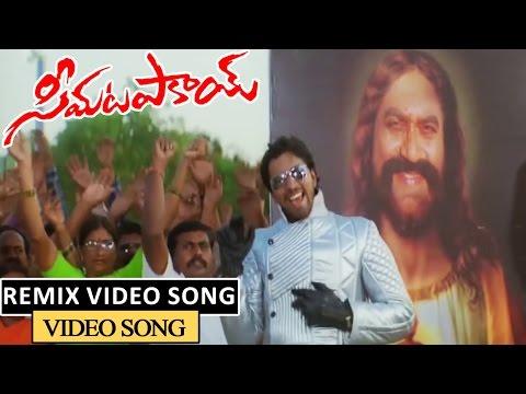 Remix Comedy Video Song || Seema Tapakai Movie || Allari Naresh, Poorna