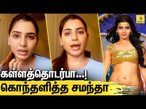 சமந்தாவை சீண்டிய டாக்டர் : வழக்கு போட்ட சமந்தா | Actress Samantha has Filed a Case Against Doctor
