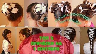 🔔Топ 5🔔 Причёски на 1 сентября. Косы, причёски в школу. Сборник видео-уроков.