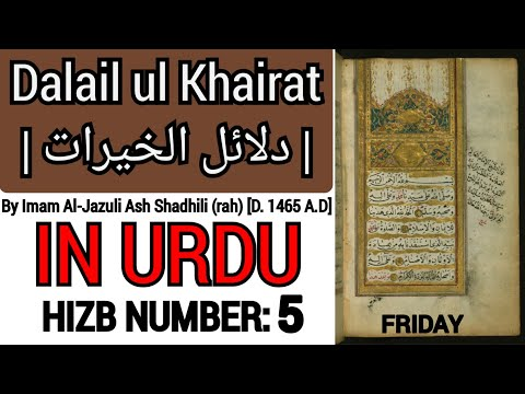 Dalail UL khairat chapter 7 Sunday from YouTube · Duration:  21 minutes 55 seconds