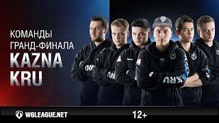 Команда Kazna Kru. Гранд-финал 2016