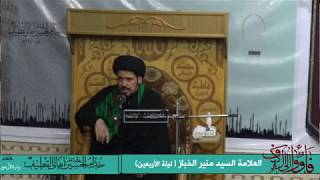 السيد منير الخباز - الإمام الحسين عليه السلام ينادينا