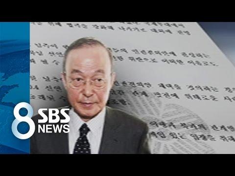 """송민순,'北 사전문의' 문건 공개…文""""북풍 공작 / SBS"""