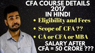 CFA course in Hindi | CFA course detail in Hindi | Everything about CFA in INDIA | MBA vs CFA |