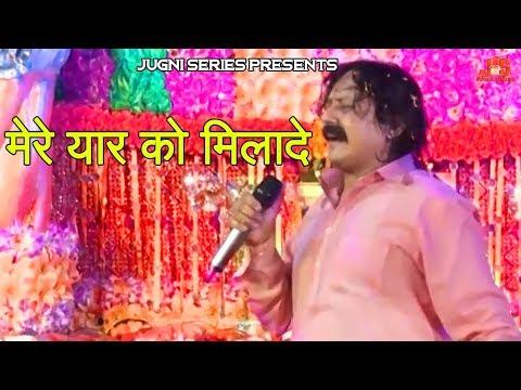 मेरे यार को मिलादे // Manoj Sharma Pagal // Live Shani Dev Jagran Rajguru market HISAR 2017