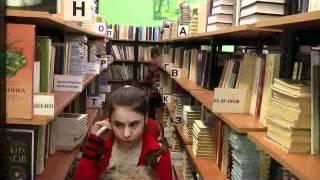 Видеоролик о библиотеке