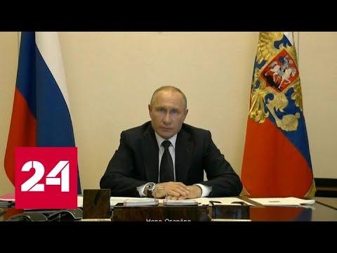 Владимир Путин поручил к 5 мая подготовить план поэтапного выхода бизнеса из карантина - Россия 24