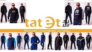 Мужские спортивные костюмы. Выбрать костюм можно на tatet.ua(Мужские спортивные костюмы. Новый модельный ряд http://tatet.ua/items1959-odezhda/f17575-20083/17578-20161/17585-20245., 2016-03-17T11:08:30.000Z)