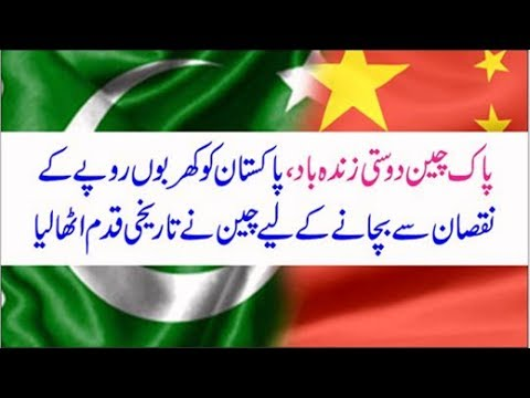 China give all trade record to Pakistan