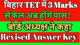 Bihar Tet : 3 Marks से फेल अब होंगे पास ! fail candidate latest news! Health Education news !