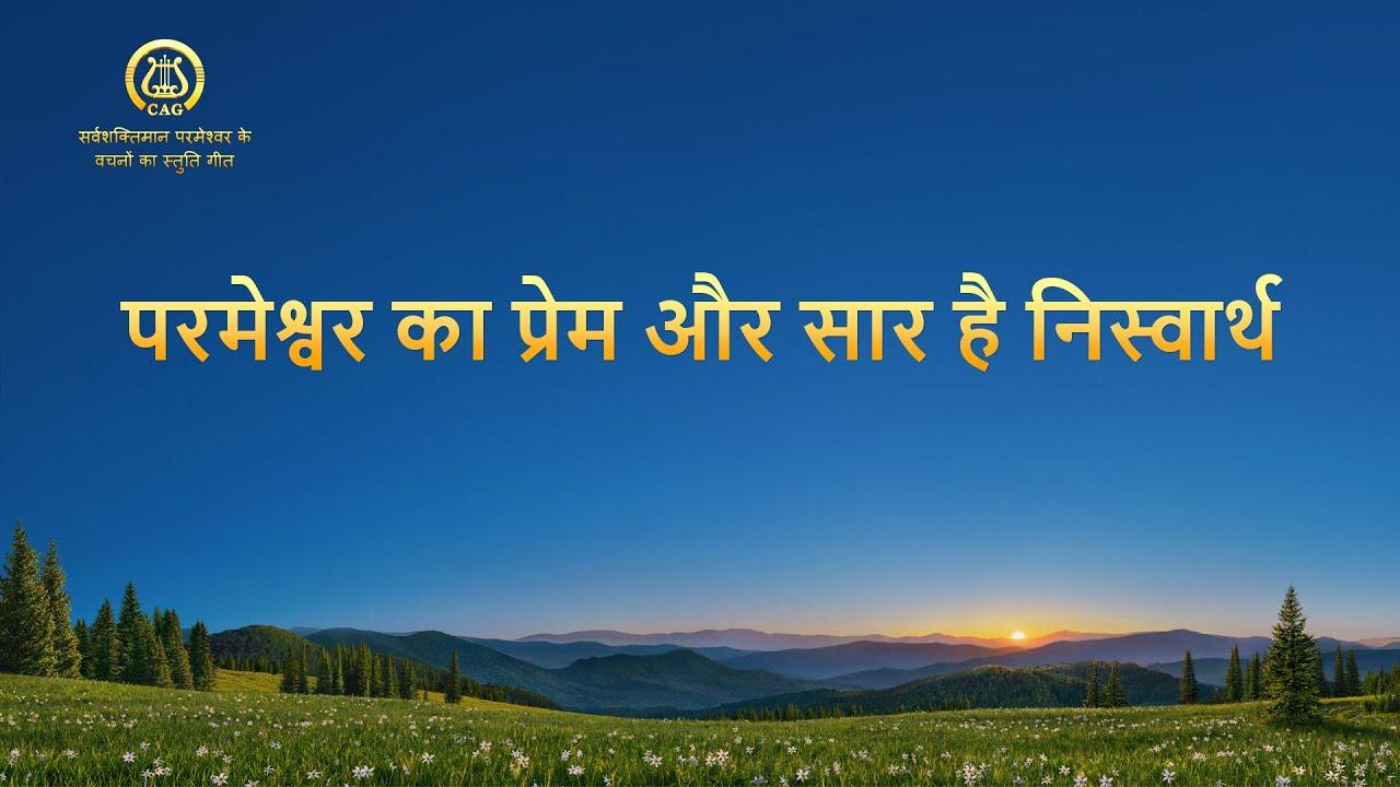 परमेश्वर का प्रेम और सार है निस्वार्थ   Hindi Christian Song With Lyrics