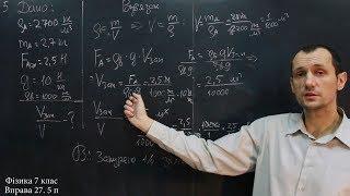 Фізика 7 клас. Вправа № 27 4-6 п.