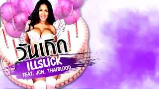 "วันเกิด (a.k.a. ""Birthday Suit"") - ILLSLICK feat JCN Thaikoon & Thaiblood [OFFICIAL AUDIO]"