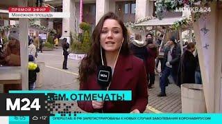 """В центре столицы стартовал фестиваль """"Вам, любимые"""" - Москва 24"""