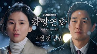 Trailer When My Love Blooms