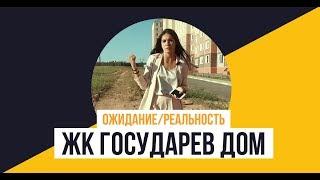 видео ЖК Государев дом. Репортаж. Видео. Часть 1