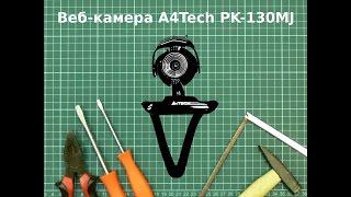 Веб камера PK-130MJ от фирмы A4Tech